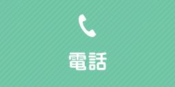 電話TEL:092-771-6679