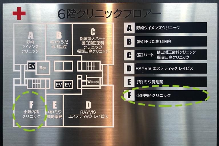 福岡天神フコク生命ビル6階